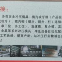 温州精卓模具科技有限公司